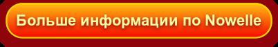 Nowelle ТУ 2534-001-32461352-2015